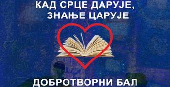 """""""Кад срце дарује знање царује"""""""
