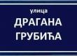 """Иницијатива за именовање улица: """"Не заборавимо хероје""""!"""