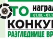Фото конкурс Туристичке организације - РАЗГЛЕДНИЦЕ ВРБАСА